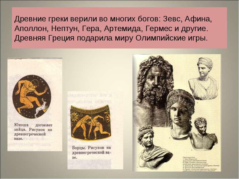 Древние греки верили во многих богов: Зевс, Афина, Аполлон, Нептун, Гера, Арт...