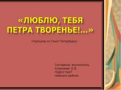 «Прогулка по Санкт Петербургу» Составила: воспитатель Алексеева .Е.В ГБДОУ №3...