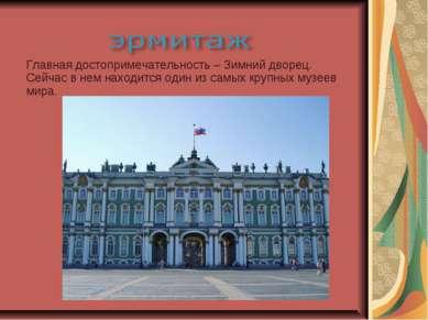Главная достопримечательность – Зимний дворец. Сейчас в нем находится один из...