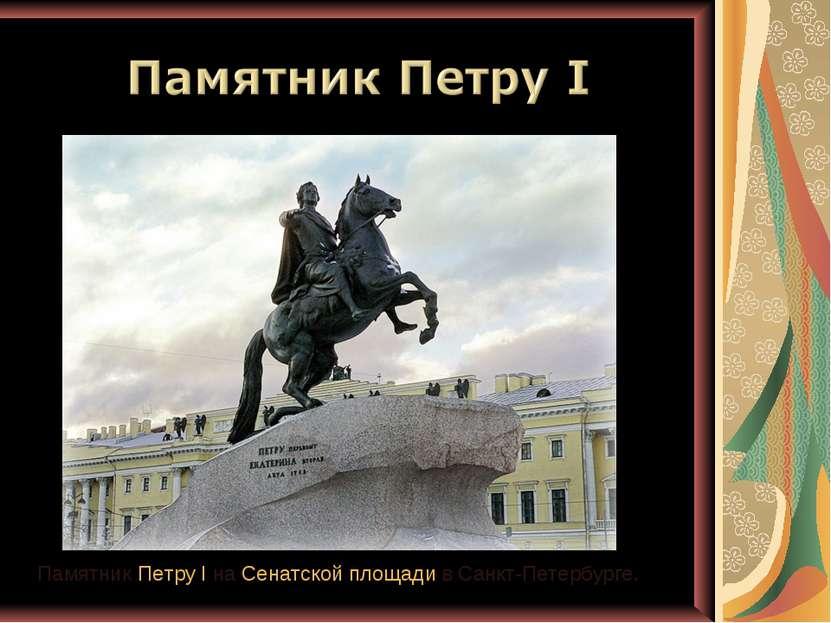ПамятникПетру IнаСенатской площадивСанкт-Петербурге.