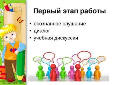 Первый этап работы осознанное слушание диалог учебная дискуссия ProPowerPoint.Ru