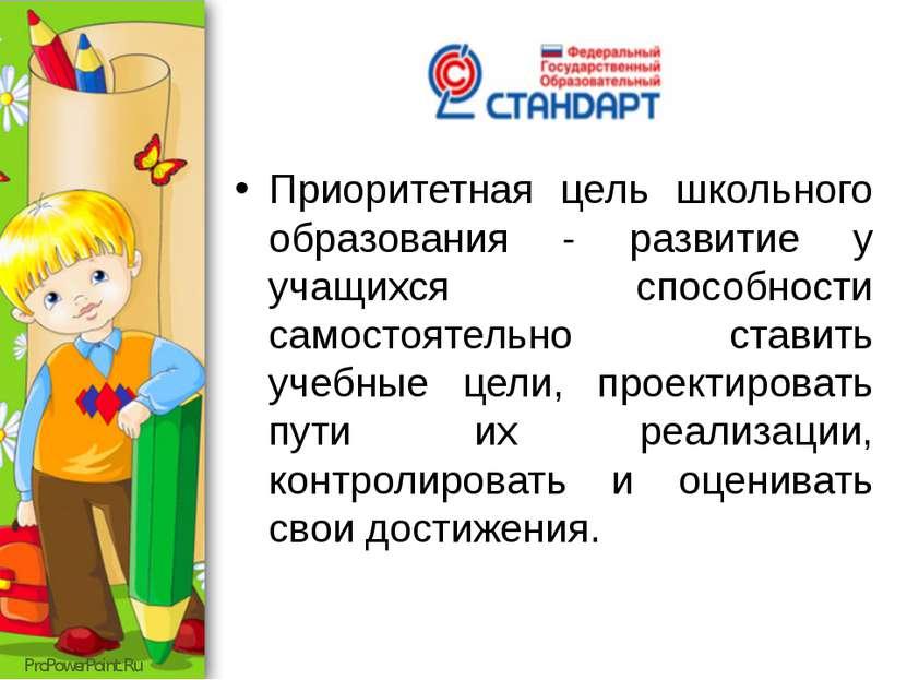 Приоритетная цель школьного образования - развитие у учащихся способности сам...