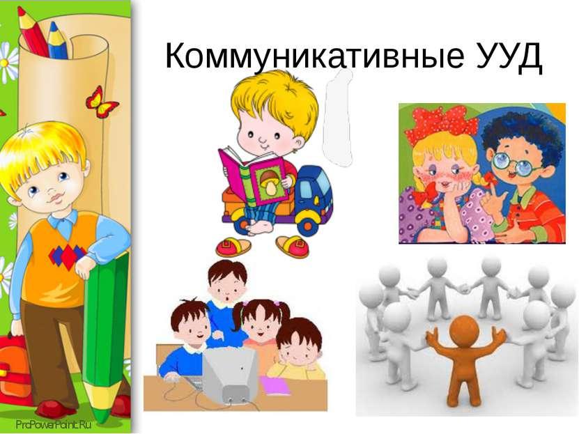 Коммуникативные УУД ProPowerPoint.Ru