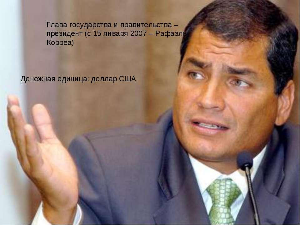 Глава государства и правительства – президент (с 15 января 2007 – Рафаэль Кор...