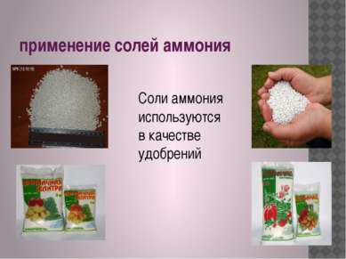 применение солей аммония Соли аммония используются в качестве удобрений