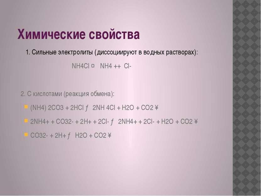Химические свойства 1. Сильные электролиты (диссоциируют в водных растворах):...