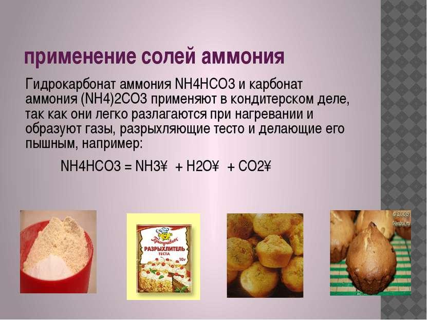 применение солей аммония Гидрокарбонат аммония NH4HCO3 и карбонат аммония (NH...