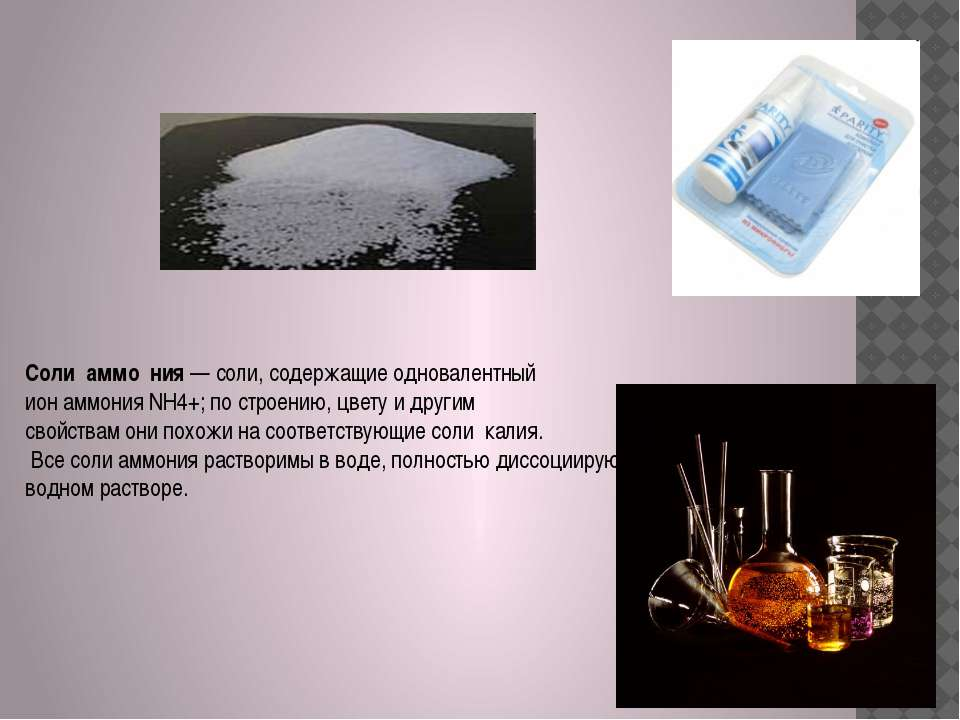 Соли аммо ния — соли, содержащие одновалентный ион аммония NH4+; по строению,...