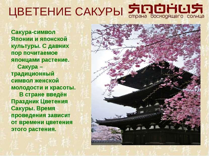 ЦВЕТЕНИЕ САКУРЫ Сакура-символ Японии и японской культуры. С давних пор почита...