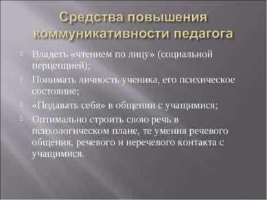 Владеть «чтением по лицу» (социальной перцепцией); Понимать личность ученика,...
