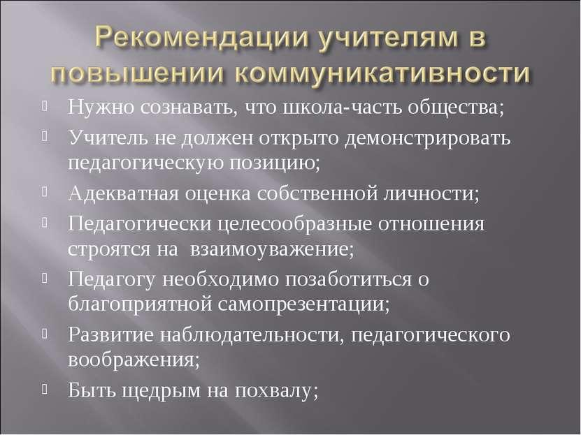 Нужно сознавать, что школа-часть общества; Учитель не должен открыто демонстр...
