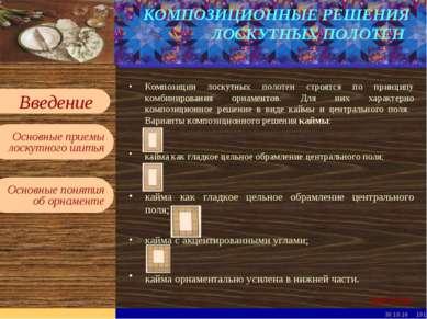 * * КОМПОЗИЦИОННЫЕ РЕШЕНИЯ ЛОСКУТНЫХ ПОЛОТЕН Композиции лоскутных полотен стр...