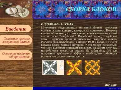 * * СБОРКА БЛОКОВ ИНДЕЙСКАЯ СТРЕЛА Множество традиционных названий блоков отр...