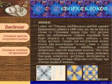 * * СБОРКА БЛОКОВ АНАНАС Ladies' Art Company опубликовала данный вариант Брев...