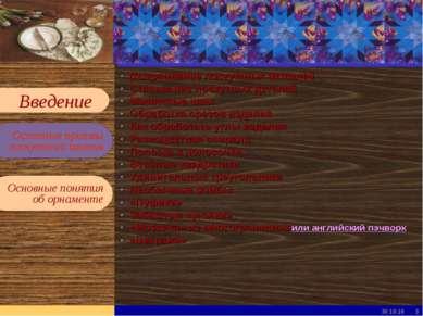 * * Новости Основные приемы лоскутного шитья · Выкраивание лоскутных деталей ...