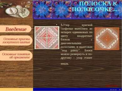 * * ПОЛОСКА К ПОЛОСОЧКЕ... 5.Узор красной салфетки выполнен из четырех одинак...