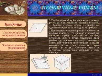 * * НЕОБЫЧНЫЕ РОМБЫ 1.Сшейте верхний кубик пирамиды: сложите ромбы (б) и (в) ...