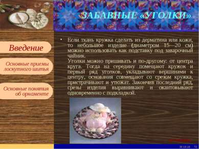* * ЗАБАВНЫЕ «УГОЛКИ» Если ткань кружка сделать из дерматина или кожи, то неб...