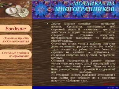 * * «МОЗАИКА» ИЗ МНОГОГРАННИКОВ Другое название «мозаики» — английский пэчвор...