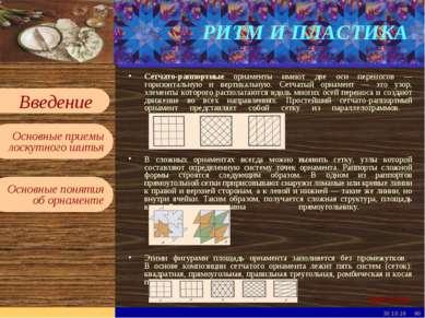 * * РИТМ И ПЛАСТИКА Сетчато-раппортные орнаменты имеют две оси переносов — го...