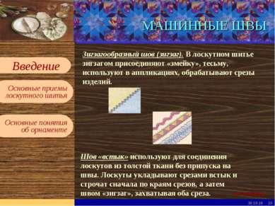 * * МАШИННЫЕ ШВЫ в начало Вставьте эмблему рабочей группы в образце слайдов В...