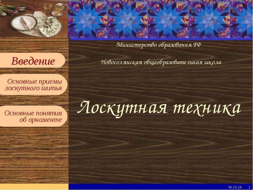 * * Министерство образования РФ Новосолянская общеобразовательная школа Лоску...