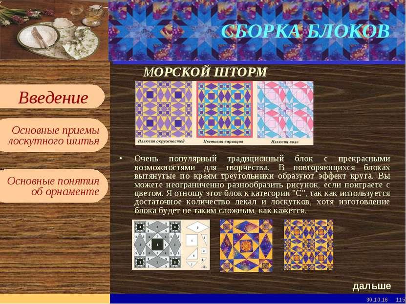 * * СБОРКА БЛОКОВ МОРСКОЙ ШТОРМ Очень популярный традиционный блок с прекрасн...