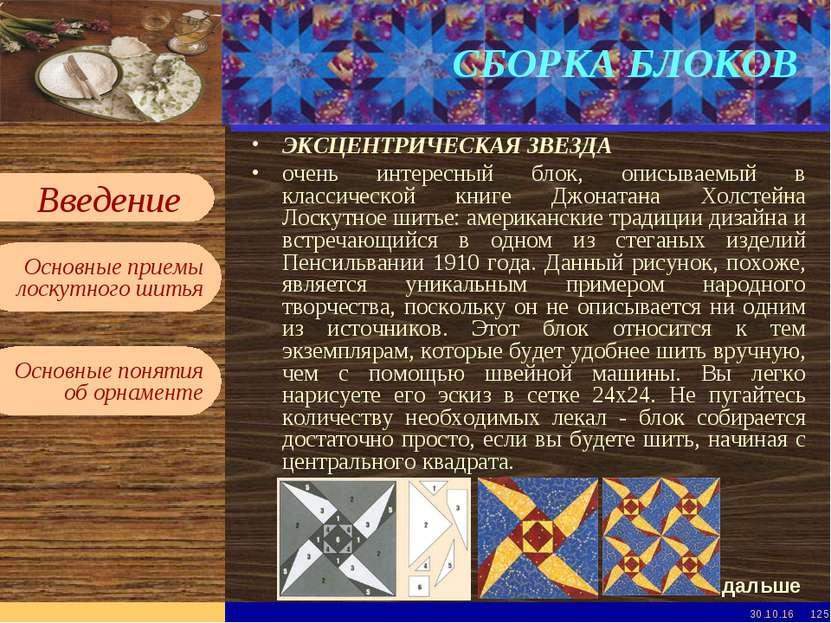 * * СБОРКА БЛОКОВ ЭКСЦЕНТРИЧЕСКАЯ ЗВЕЗДА очень интересный блок, описываемый в...