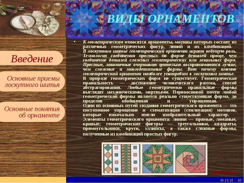 * * ВИДЫ ОРНАМЕНТОВ К геометрическим относятся орнаменты, мотивы которых сост...