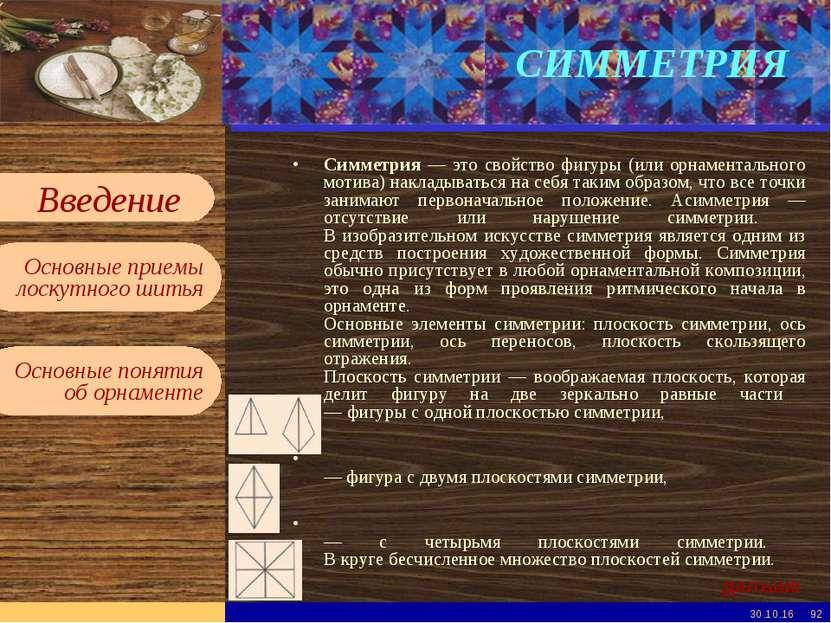 * * СИММЕТРИЯ Симметрия — это свойство фигуры (или орнаментального мотива) на...