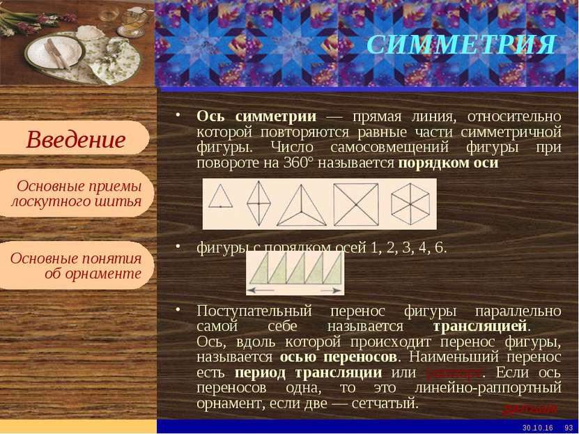 * * СИММЕТРИЯ Ось симметрии — прямая линия, относительно которой повторяются ...
