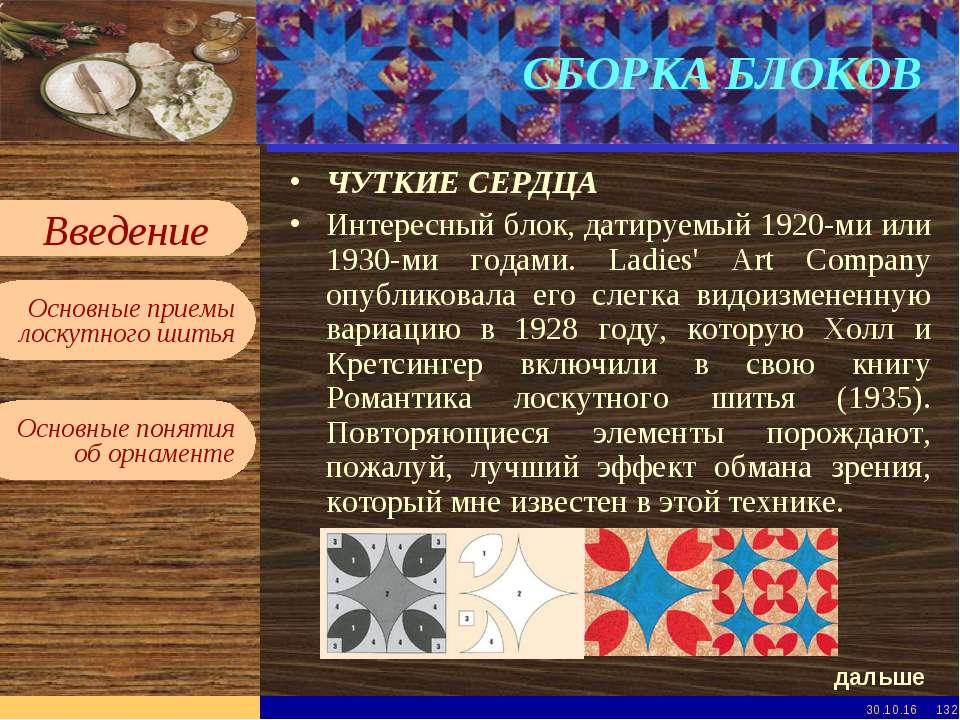 * * СБОРКА БЛОКОВ ЧУТКИЕ СЕРДЦА Интересный блок, датируемый 1920-ми или 1930-...