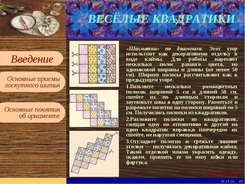 * * ВЕСЁЛЫЕ КВАДРАТИКИ «Шахматка» по диагонали. Этот узор используют как деко...