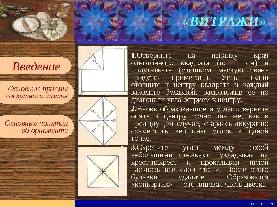* * «ВИТРАЖИ» 1.Отверните на изнанку края однотонного квадрата (по 1 см) и пр...