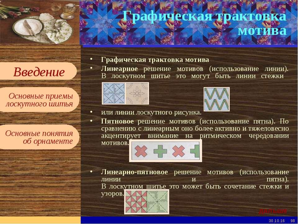 * * Графическая трактовка мотива Графическая трактовка мотива Линеарное решен...