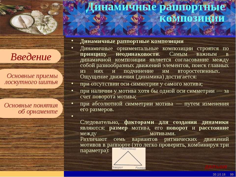 * * Динамичные раппортные композиции Динамичные раппортные композиции Динамич...