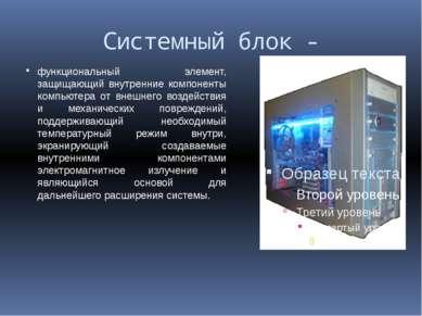 Системный блок - функциональный элемент, защищающий внутренние компоненты ком...