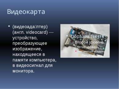 Видеокарта (видеоада птер) (англ. videocard) — устройство, преобразующее изоб...