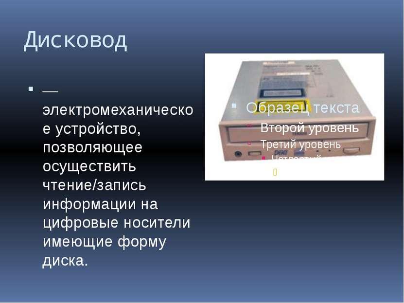 Дисковод — электромеханическое устройство, позволяющее осуществить чтение/зап...