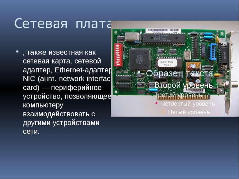 Сетевая плата , также известная как сетевая карта, сетевой адаптер, Ethernet-...