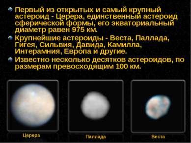 Первый из открытых и самый крупный астероид - Церера, единственный астероид с...