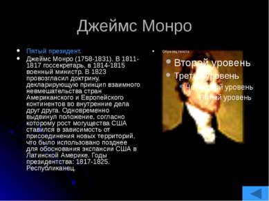 Джеймс Монро Пятый президент. Джеймс Монро (1758-1831). В 1811-1817 госсекрет...