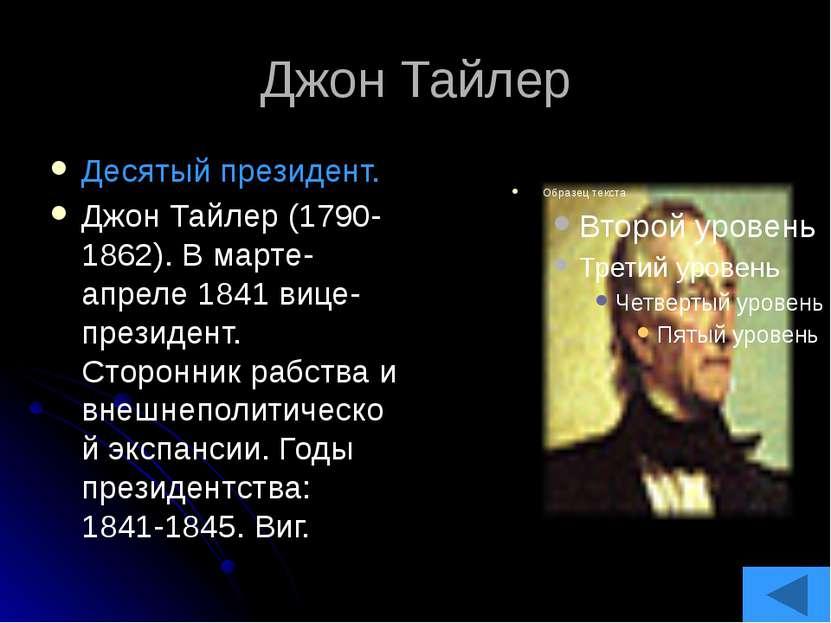Закари Тейлор Двенадцатый президент. Закари Тейлор (1784-1850). С 1808 на вое...