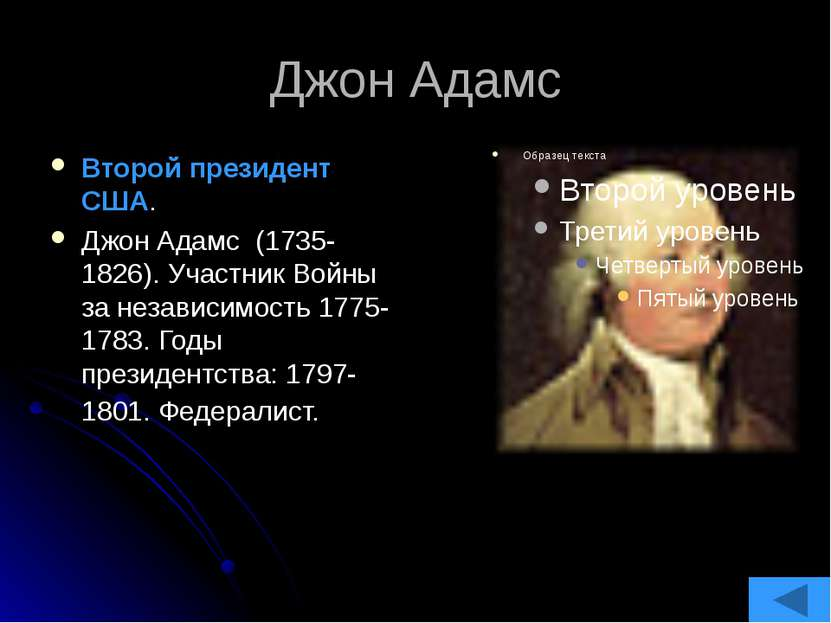Дэвид Атчистон В 1849 году сенатор Дэвид Атчисон стал Президентом Соединенных...