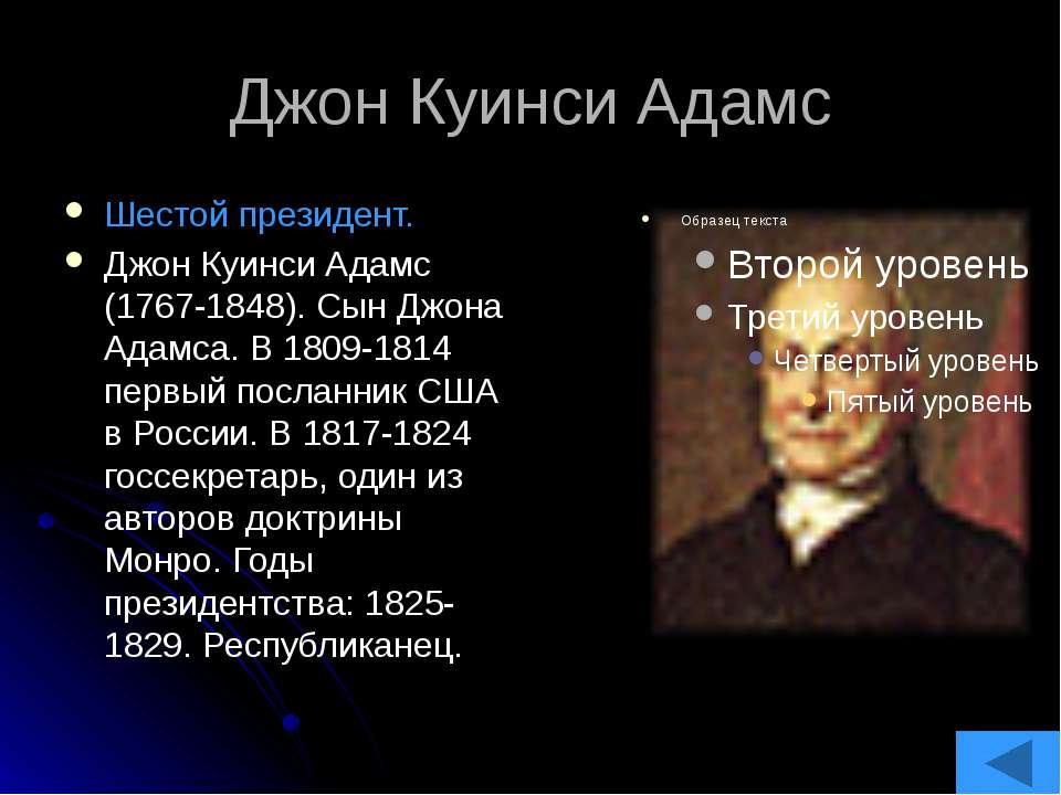 Джон Куинси Адамс Шестой президент. Джон Куинси Адамс (1767-1848). Сын Джона ...