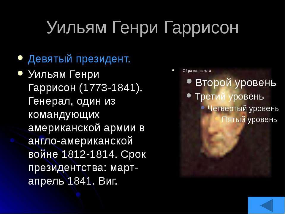 Джеймс Нокс Полк Одиннадцатый президент. Джеймс Нокс Полк (1795-1849). Правит...