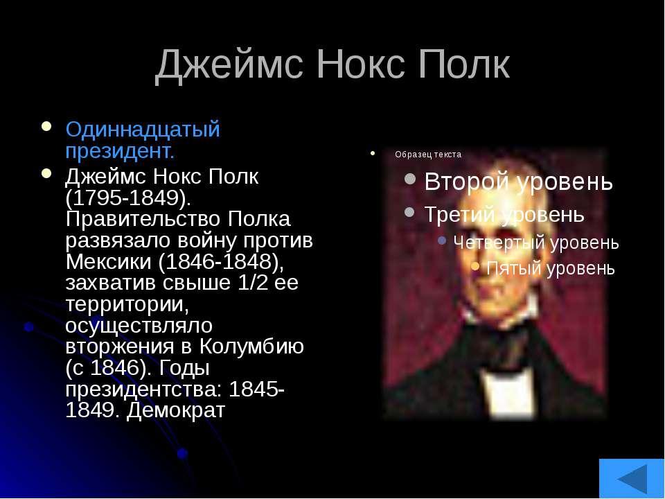 Миллард Филмор Тринадцатый президент. Миллард Филмор (1800-1874). В 1849-1850...