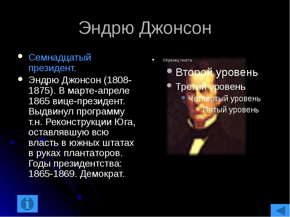 Джеймс Абрам Гарфилд Двадцатый президент. Джеймс Абрам Гарфилд (1831-1881). В...
