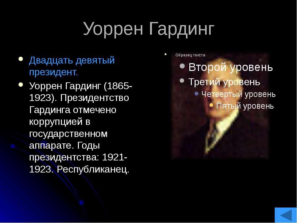 Герберт Кларк Гувер Тридцать первый президент. Герберт Кларк Гувер (1874-1964...