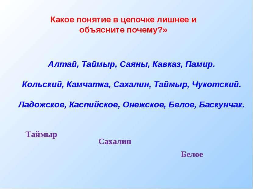 Алтай, Таймыр, Саяны, Кавказ, Памир. Кольский, Камчатка, Сахалин, Таймыр, Чук...